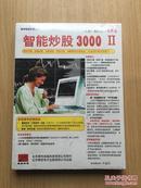 光盘系列-惠特智能炒股系列-智能炒股3000Ⅱ 未开封 书品如图 避免争议