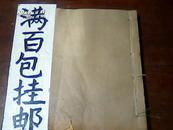 古今图书集成-氏族典(第327卷-334卷)