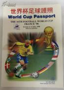 第十六届法国世界足球护照册