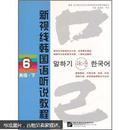 新视线韩国语听说教程6(高级)(下)