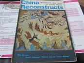 China Reconstructs(英文 中国建设 文革色彩浓): 1978年10期