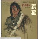 中国高等美术院校.名师素描。