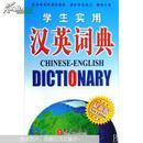 学生实用汉英词典:最新版:new edition