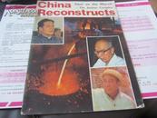 China Reconstructs(英文 中国建设 文革色彩浓): 1978年11期