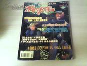 游戏机实用技术 2000年10月(总第23期)【无赠品】