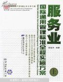 服务业国际通用管理标准全程实施方案(上)(无光碟)