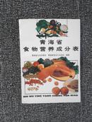青海省食物营养成分表*软精装1版1印1500册馆藏书