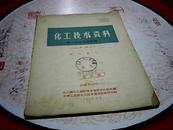 化工技术资料:化工设计专业分册就 1964年 第10号 电气专刊【16开】