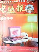 电脑报合订本1992-2014共23年合售,孔网独见