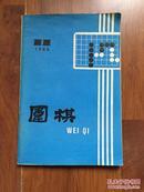 围棋杂志 1985年第11期