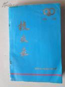 稀缺版本 郴州市一中校庆90周年校友录(1906-1996)