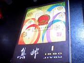集邮【1980------1990年全】合售