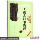 王羲之行书教程:圣教序中国书法培训教程