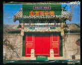 北京四合院(明信片)