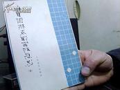 中日围棋友谊赛对局选【五】
