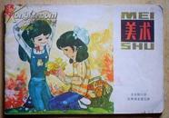 课本:美术(第五册)全日制小学试用课本.1981年1版1982年重庆2印.横32开
