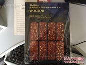 《中美宏凯威2010年艺术品拍卖会-古墨专场》