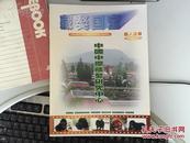 《藏獒国宝》