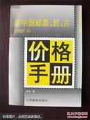 新中国邮票、封、片价格手册1997