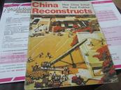 China Reconstructs(英文 中国建设 文革色彩浓): 1975年1期