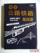 中国公路铁路地图册(商旅通)16开