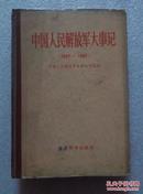 中国人民解放军大事记(1927—1982)【硬精装】