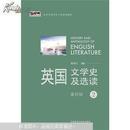 英国文学史及选读(1、2两册全  两本合售)(新经典高等学校英语专业系列教材)(2013版)