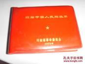 文革笔记本:赠给中国人民解放军
