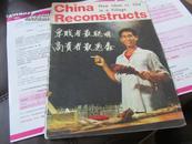 China Reconstructs(英文 中国建设 文革色彩浓): 1975年2期