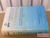 反贪污与社会的稳定和发展:第七届国际反贪污大会文集:中文版