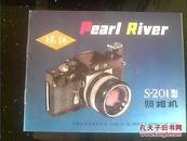 珠江S-201型照相机说明书