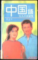 中国语 大人の会话集