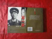 儒将石一宸(作者赵勇田签赠本。2002年一版一印)