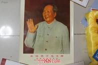 永远忠于毛主席最最幸福的时刻伟大领袖毛主席接见了我们(老照片)尺寸:38X31cm