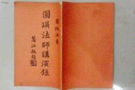 圆瑛法师讲演录  中国佛教协会首任会长圆瑛法师名著