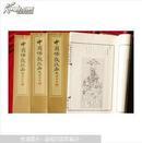 中国佛教版画全集(全82册)