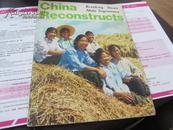 China Reconstructs(英文 中国建设 文革色彩浓) 1975年3期