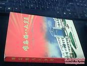 难忘的八六岁月—— 纪念建院57周年暨驻当涂50周年 附光盘 扉页有赠阅章