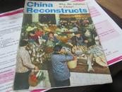 China Reconstructs(英文 中国建设 文革色彩浓) 1975年4期