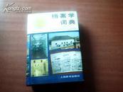 档案学词典