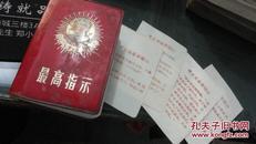 最高指示   内夹4张活页最高指示   红胶皮护套