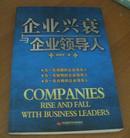 企业兴衰与企业领导人,