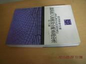 国民收入流程及分配格局分析(经济科学文库,作者范一飞签赠本)