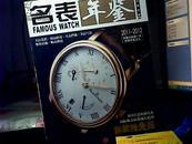 名表年鉴永久保存版2011-2012中国大陆第一本钟表年鉴之七