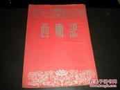 越剧老戏单-----《西厢记》!(苏州市长江越剧团,1955年演出!)