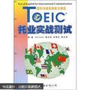 TOEIC托业实战测试(附光盘)