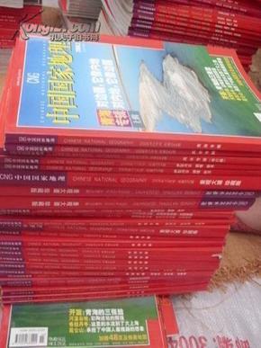 地理知识   中国国家地理 1950年-2019年共534本不重复合售   有六本是合订本 附 增刊 地图 详见描述