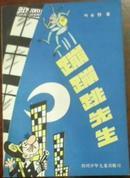 科学幻想童话《蹦蹦跳先生》(叶永烈签名钤印赠阅本)