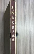 毛泽东书信手迹选 含附册 共两册(8开精装 带函套1983年1 版1 印)