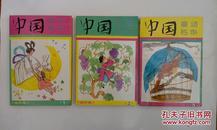 中国童话名作连环画[第1-3集全]